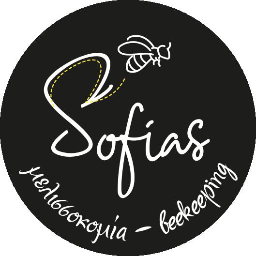 Μελισσοκομία Σοφίας / Beekeeping Sofias